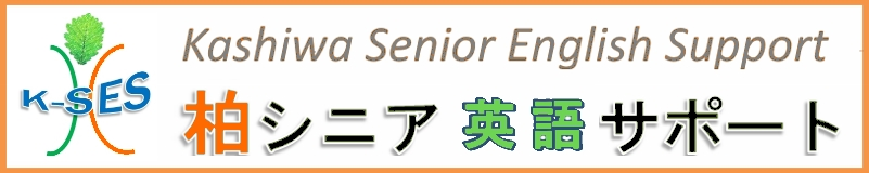 SLF-Kashiwa Senior English Support